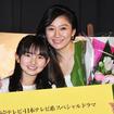 篠原涼子&鈴木梨央/「愛を乞うひと」完成披露試写会