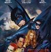 1995年「バットマン フォーエヴァー」。主演がヴァル・キルマーに。