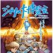 風の谷のナウシカ(C) 1984 Studio Ghibli・H