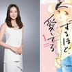 主演の武井咲と「せいせいするほど、愛してる」原作コミック書影(C)北川みゆき/小学館
