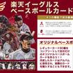 楽天イーグルス公式アプリ「ベースボールカードフォルダ」配信開始
