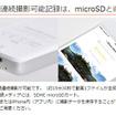 記録メディアはSDHC micro SDカード(最大32GB)。映像はmicro SDおよびiPhoneに保存できる