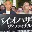 『バイオハザード:ザ・ファイナル』スペシャルイベント