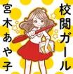 宮木あや子「校閲ガール」シリーズ(KADOKAWA刊)