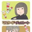 (C)冬川智子/「マスタード・チョコレート」(イースト・プレス刊)