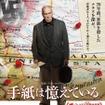 『手紙は憶えている』ポスタービジュアル (C)2014, Remember Productions Inc.