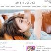 鈴木亜美オフィシャルサイト