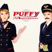 PUFFY 写真提供:テレビ朝日