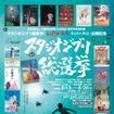 「スタジオジブリ総選挙」ポスター