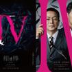 『相棒-劇場版IV-』(C)2017 「相棒-劇場版IV-」パートナーズ