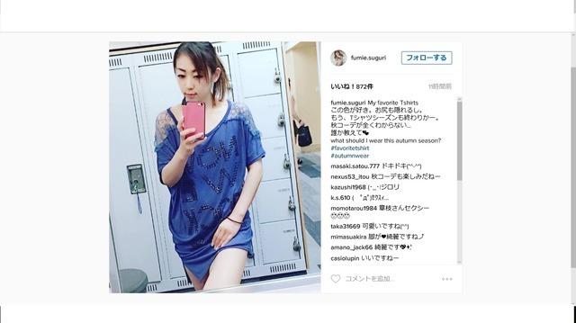 村主章枝、太ももチラリ…秋のファッションコーデに悩む「誰か教えて」
