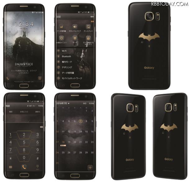 一括14万円超&100台限定!「Galaxy S7 edge」バットマンモデル、7月4日発売へ