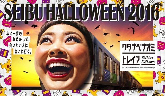 「SEIBU HALLOWEEN 2016」のイメージ。10月11日からラッピング列車「ワタナベナオミトレイン」が運行される。