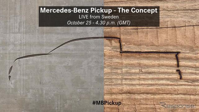 メルセデス初のピックアップトラックコンセプトの予告イメージ