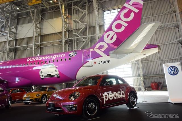 Volkswagen × Peach コラボレーション共同記者発表