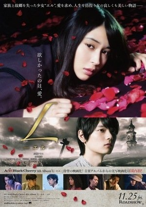 広瀬アリスさん主演! Acid Black Cherryのアルバム「L-エル-」が映画化、11月25日より全国公開!
