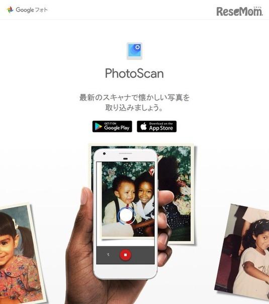 Googleフォト「PhotoScan(フォトスキャン)」
