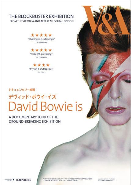 『デヴィッド・ボウイ・イズ』 - (C) Photographer: Brian Duffy @ The David Bowie Archive and (under license from Chris Duffy) Duffy Archive Limited