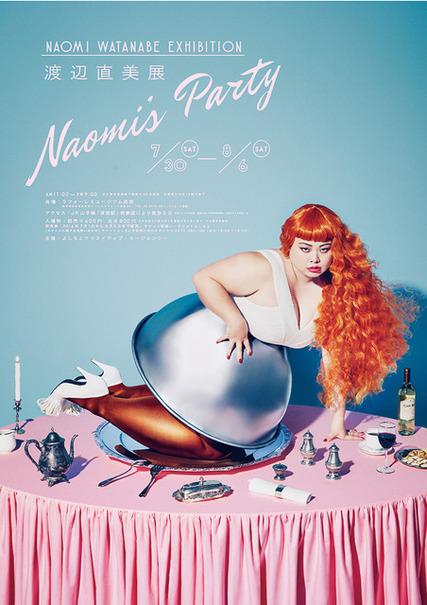 「渡辺直美展 Naomi's Party」ビジュアル