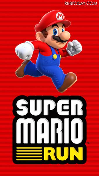 任天堂の新スマホゲーム「スーパーマリオラン」、ついにApp Storeでの配信スタート!