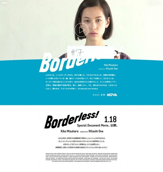 「Borderless! Special Document Movie」