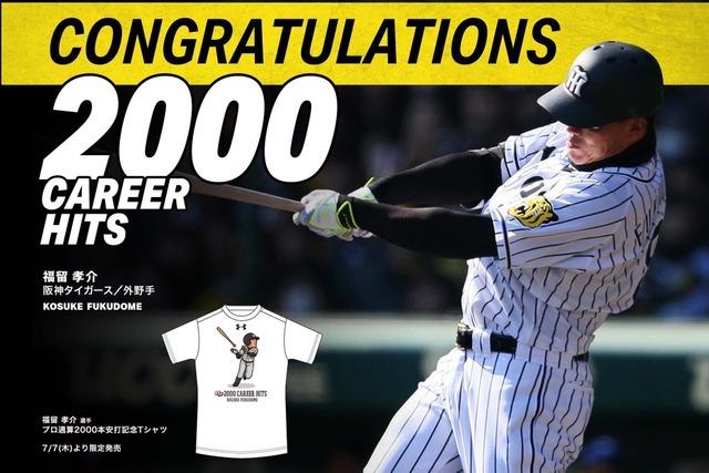 アンダーアーマー、福留孝介の日米通算2000本安打記念Tシャツ発売