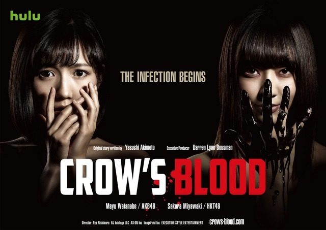 「CROW'S BLOOD」