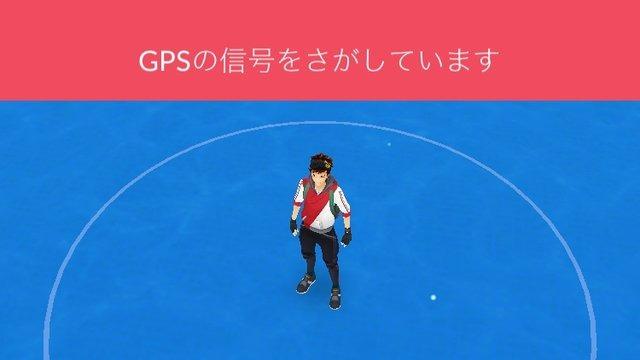 『ポケモンGO』「GPSの信号をさがしています」の対処方法とは