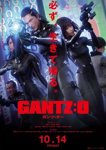 『GANTZ:O』(C)奥浩哉/集英社・「GANTZ:O」製作委員会