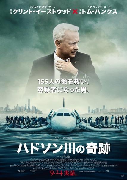 『ハドソン川の奇跡』日本オリジナルポスター (C)2016 Warner Bros. All Rights Reserved