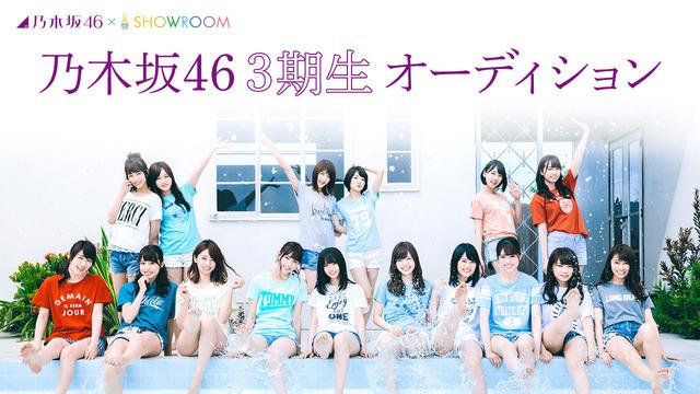 乃木坂46 第3期オーディション、候補生が配信するSHOWROOM部門開催