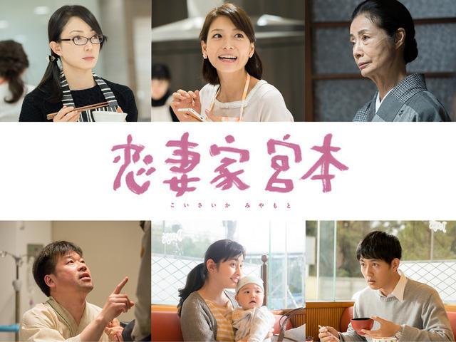 『恋妻家宮本』追加キャスト(C)2017「恋妻家宮本」製作委員会
