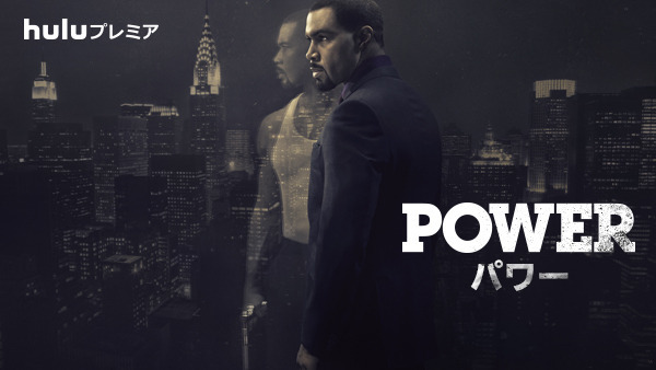 「POWER/パワー」 (C) 2014 Starz Entertainment, LLC.