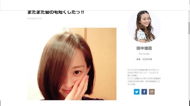 元体操・田中理恵、夏に向けて「髪の毛短くしたっ!」