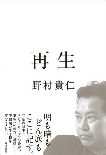 元プロ野球選手・野村貴仁の半生を記した『再生』(KADOKAWA)