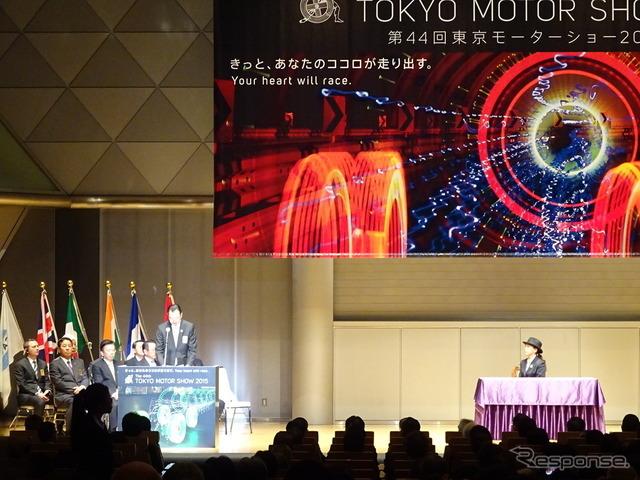 第44回東京モーターショー2015 開幕式