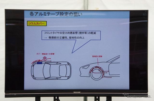 アルミテープがもたらす効果についての説明資料