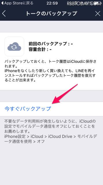 これは便利! LINE、iCloudにトーク履歴を保存することが可能に