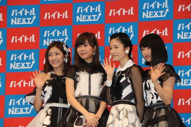 バイトルNEXT新CM発表会(2016年10月3日)