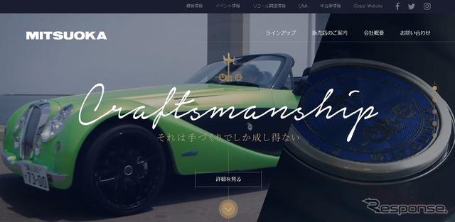 光岡自動車 WEBサイト