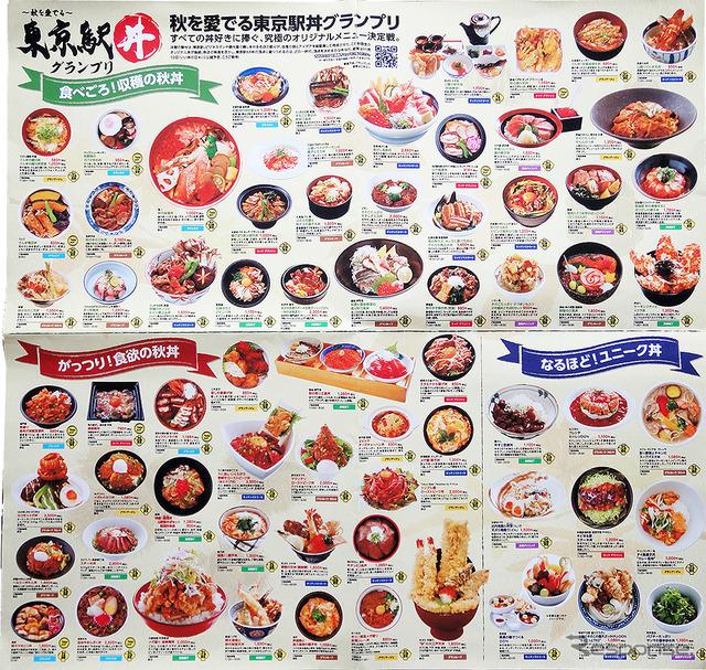 東京駅初開催「~秋を愛でる~東京駅丼グランプリ」(10月11日~11月20日)