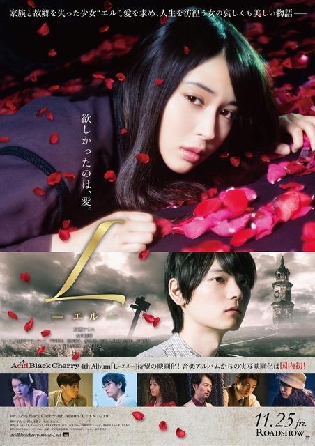 『L-エル-』(C)2016映画「L-エル-」製作委員会