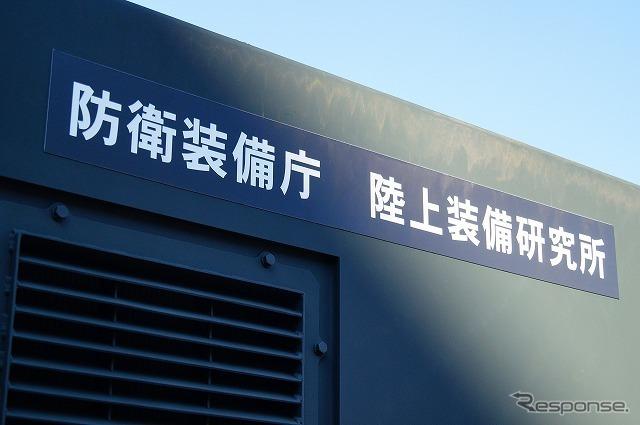「防衛装備庁・陸上装備研究所」の表示はステッカー。組織改変の名残りはこのあたりに。