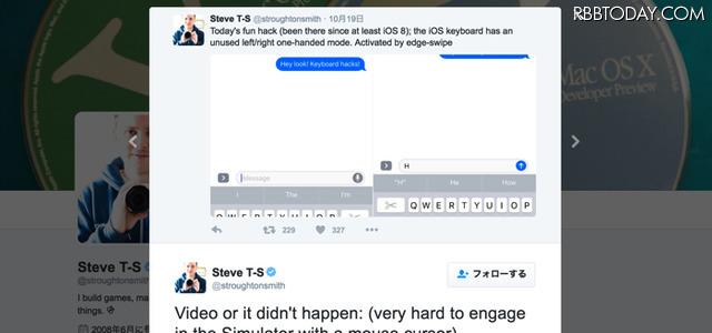 Apple、片手タイピング用キーボードをこっそり準備...ただし現時点では使用できず