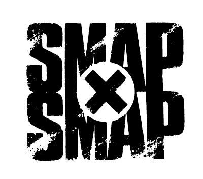 「SMAP×SMAP」-(C)フジテレビ