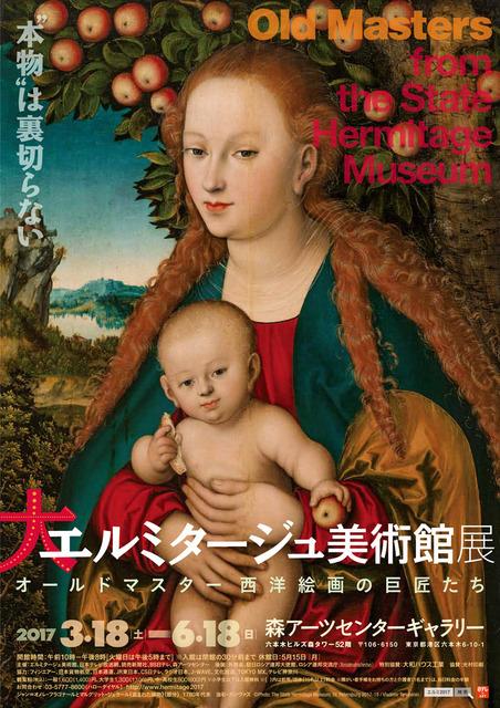 「大エルミタージュ美術館展 オールドマスター 西洋絵画の巨匠たち」