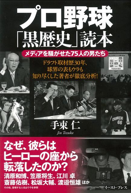 球界の悪役たちの素顔に迫る『プロ野球「黒歴史」読本』