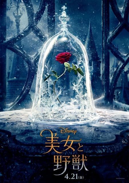 『美女と野獣』ファーストビジュアル(C)2016 Disney. All Rights Reserved.