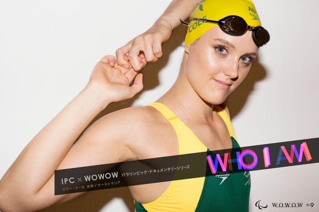片足の競泳選手エリー・コール、パラリンピック・ドキュメンタリー『WHO I AM』で放送