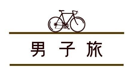 「男子旅」ロゴ-(C)Dlife
